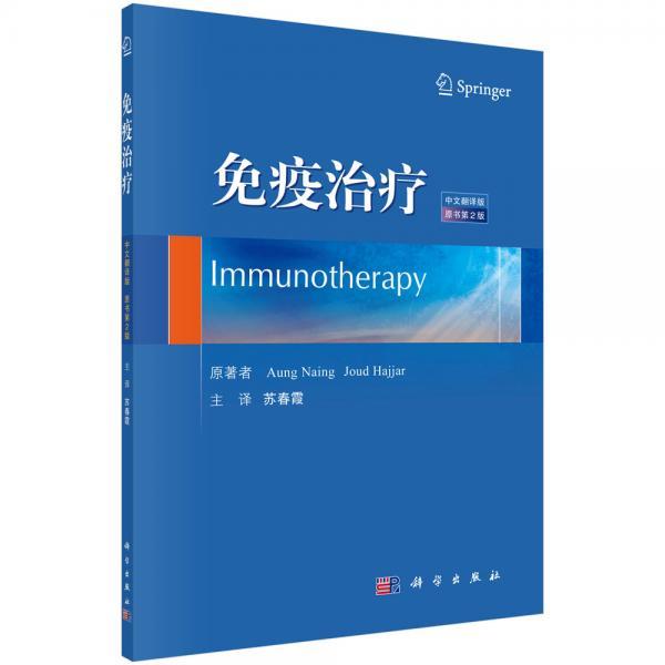 免疫治疗(中文翻译版,原书第2版)