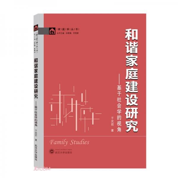 和谐家庭建设研究:基于社会学的视角