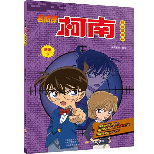名侦探柯南彩色漫画新版3