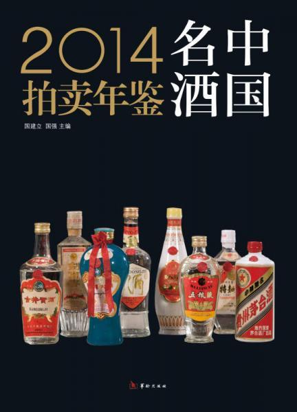 2014中国名酒拍卖年鉴