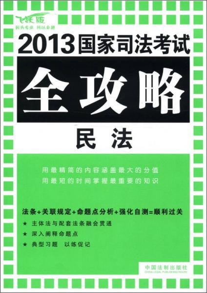 2013国家司法考试全攻略:民法(飞跃版)