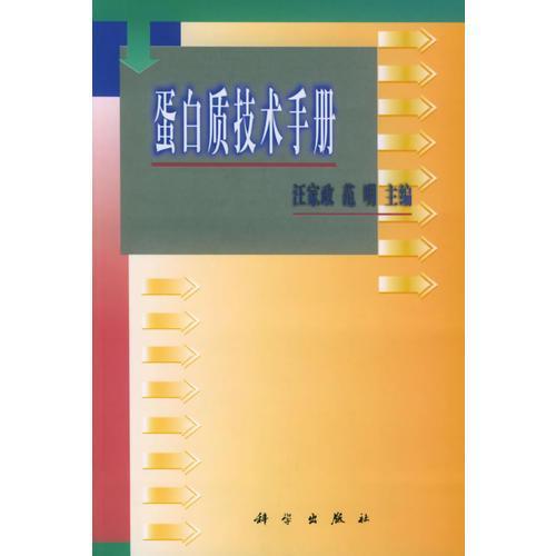蛋白质技术手册