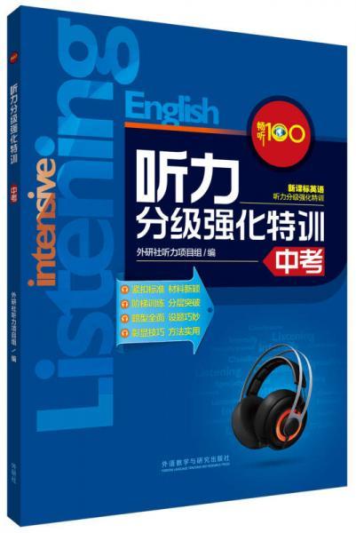 畅听100新课标英语:听力分级强化特训