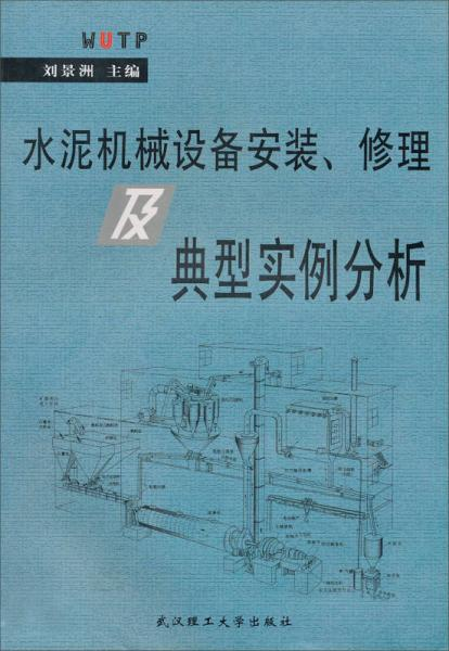 水泥机械设备安装、修理及典型实例分析