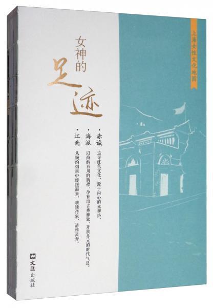 女神的足迹:上海女性文化地图