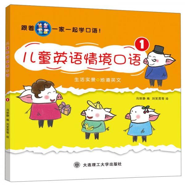 儿童英语情境口语1
