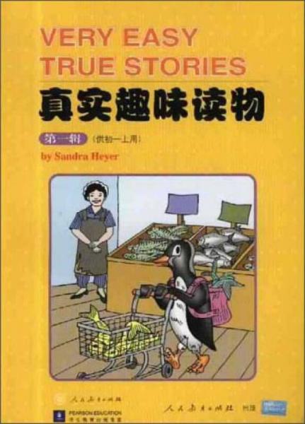 真实趣味读物 第一辑(初一学生)