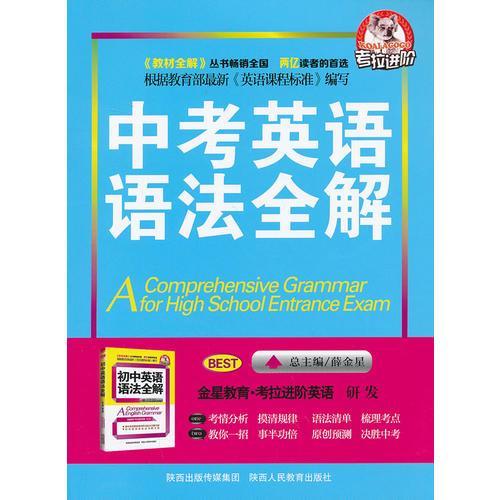 英语全解-中考英语语法 2013