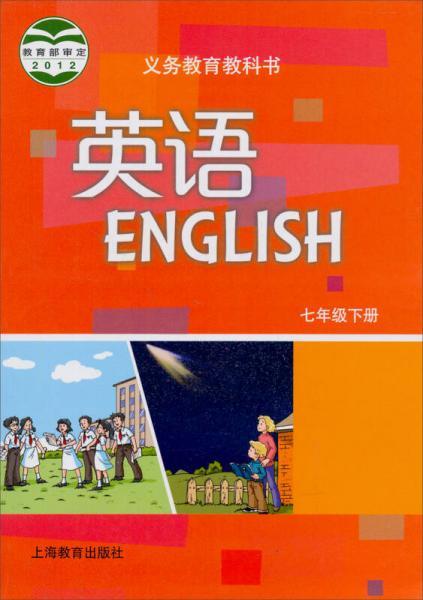 义务教育教科书:英语(七年级下册)