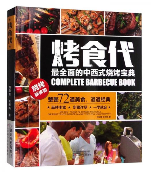 烤食代:全面的中西式烧烤宝典
