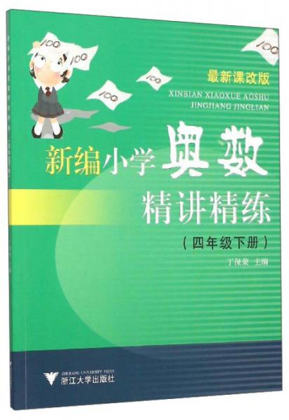新编小学奥数精讲精练(四年级下册 最新课改版)
