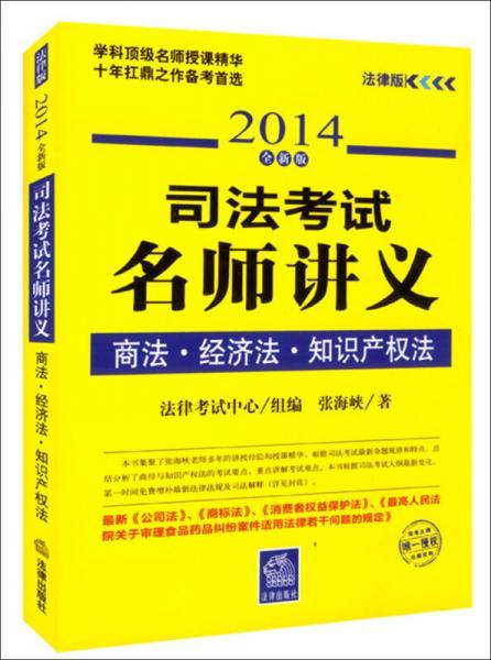 司法考试名师讲义:商法·经济法·知识产权法(2014全新版)