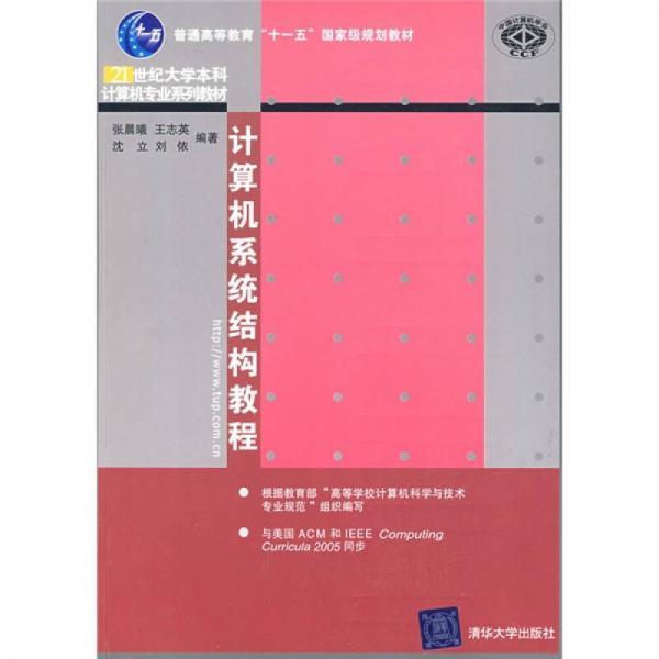 """计算机系统结构教程/普通高等教育""""十一五""""国家级规划教材"""