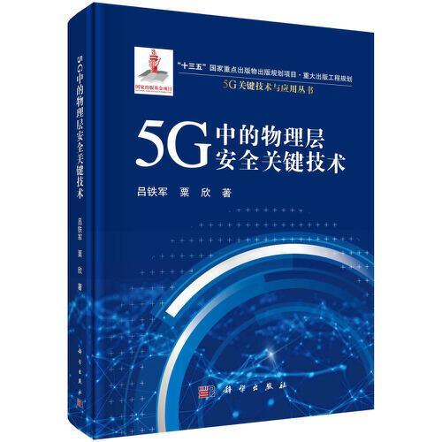 5G中的物理层安全关键技术