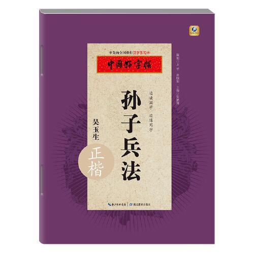 中国好字帖·边读国学 边练写字·孙子兵法