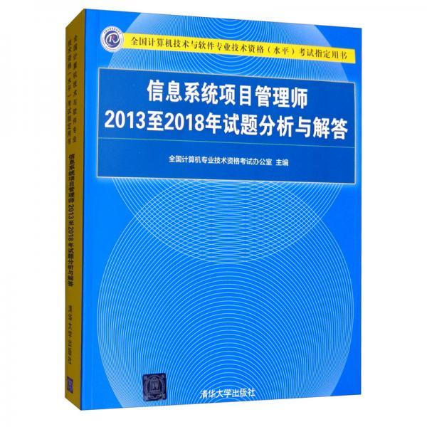 信息系统项目管理师2013至2018年试题分析与解答/全国计算机技术与软件专业技术资格(水平)考试指定用书