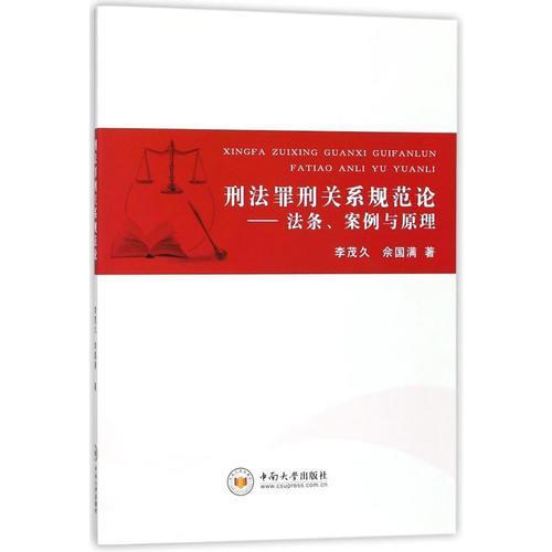 刑法罪刑关系规范论——法条、案例与原理