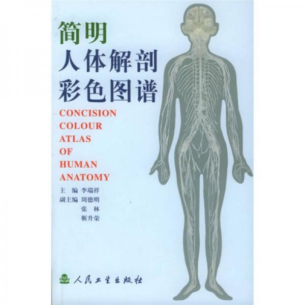 简明人体解剖彩色图谱