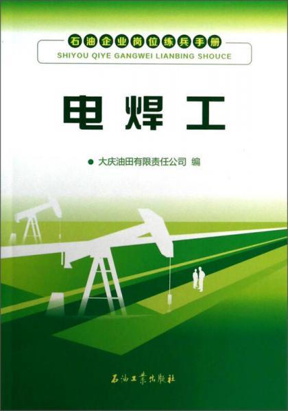 石油企业岗位练兵手册:电焊工