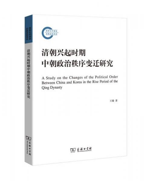 清朝兴起时期中朝政治秩序变迁研究/国家社科基金后期资助项目