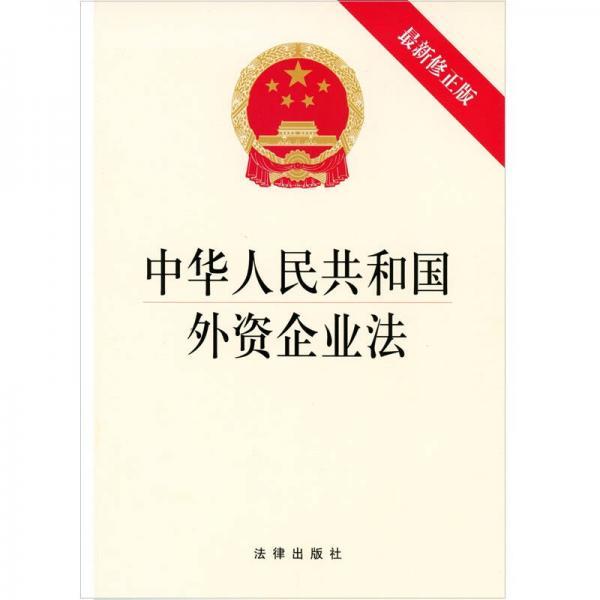 中华人民共和国外资企业法(最新修正版)
