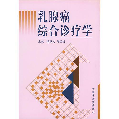 乳腺癌综合诊疗学(精装)