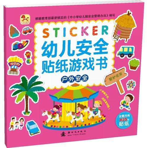 幼儿安全贴纸游戏书 户外安全