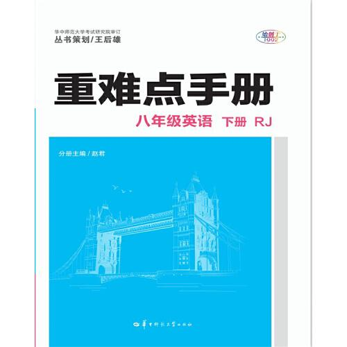 重难点手册 八年级英语 下册 RJ 人教版
