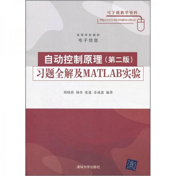 高等学校教材电子信息:自动控制原理习题全解及MATLAB实验(第2版)