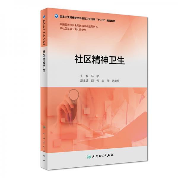 """社区精神卫生(基层卫生培训""""十三五""""规划教材)(配增值)"""