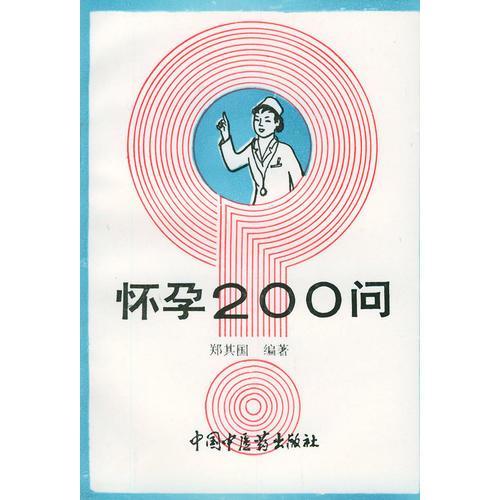 怀孕200问