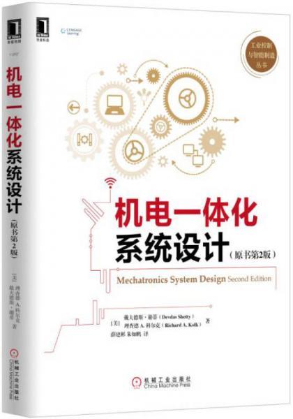 机电一体化系统设计(原书第2版)