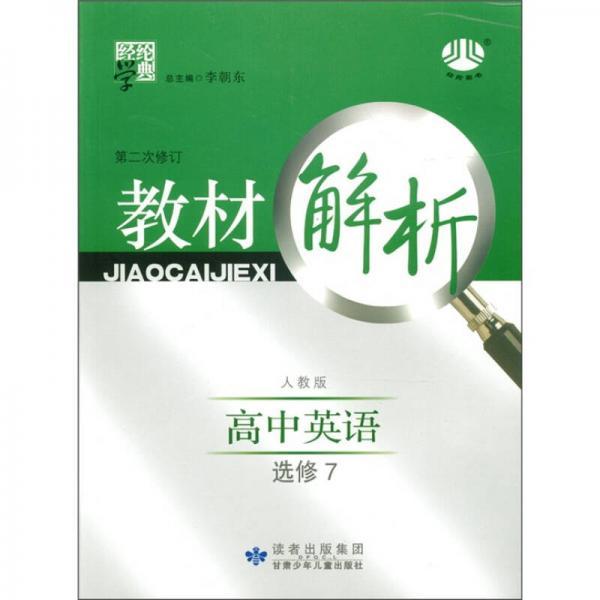 经纶学典·教材解析:高中英语(人教版)(选修7)(第2次修订)