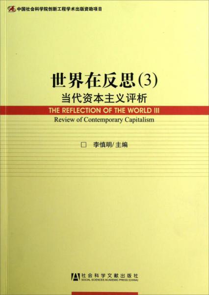 世界在反思3:当代资本主义评析