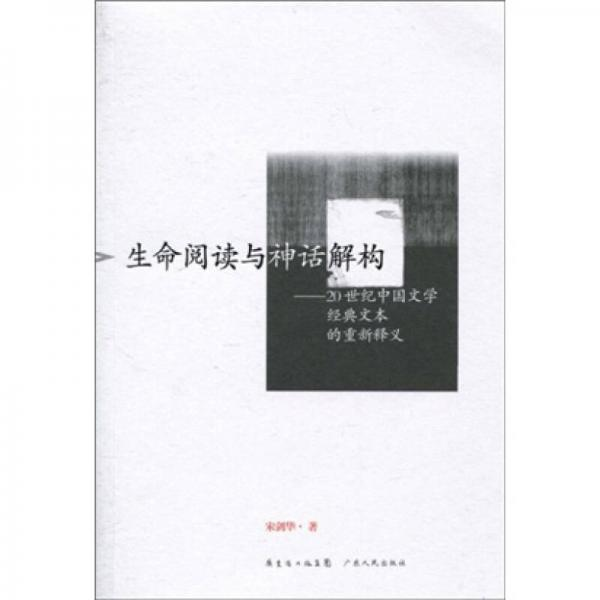 生命阅读与神话解构:20世纪中国文学经典文本的重新释义