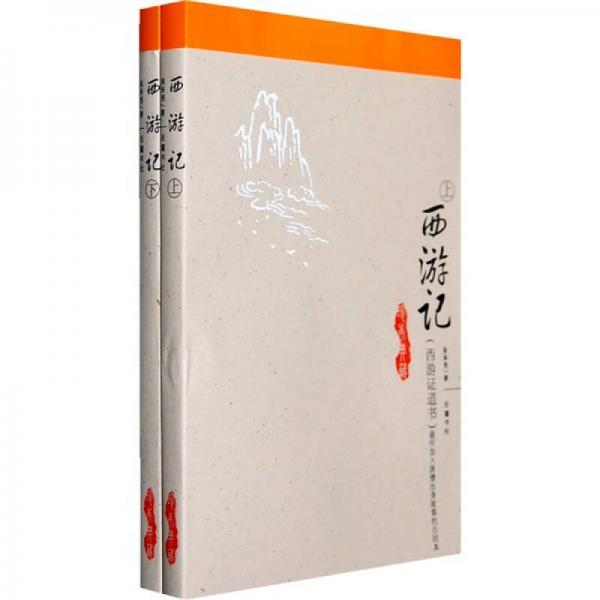 西游记(上下):(西游证道书)(最早加入唐僧出身故事的百回本)