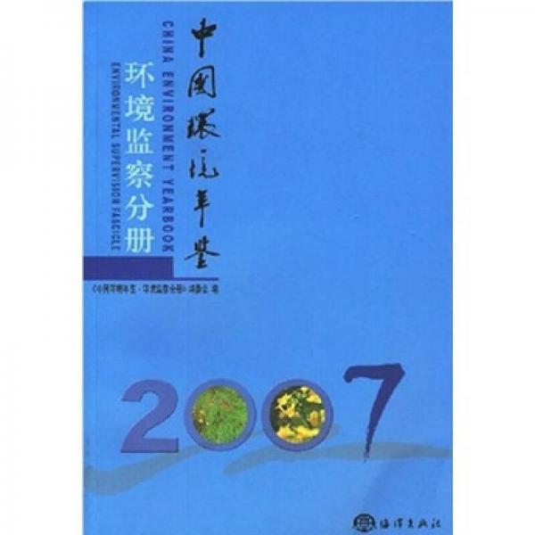 中国环境年鉴2007:环境监察分册