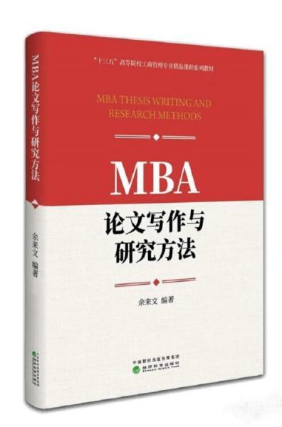 MBA论文写作与研究方法