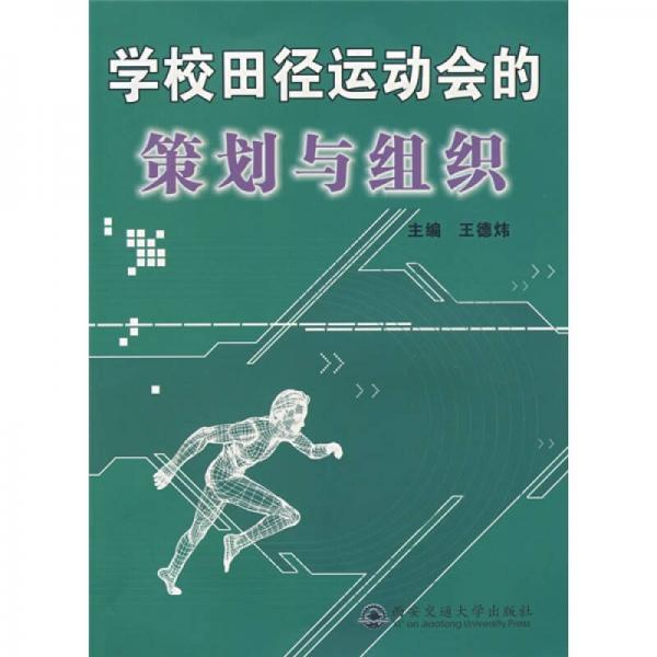 学校田径运动会的策划与组织