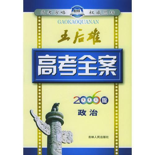 王后雄高考全案:政治(2006版)