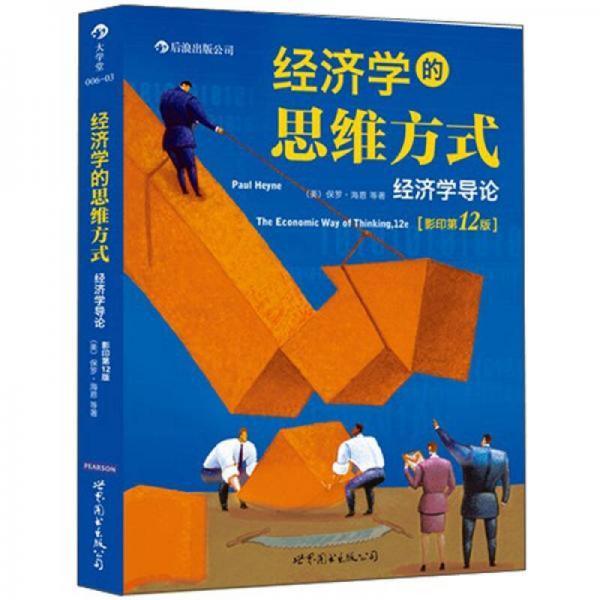 经济学的思维方式(影印第12版)