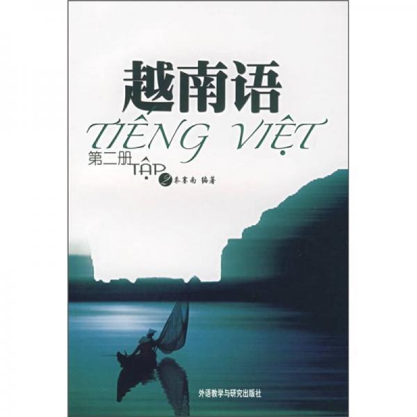 越南语(第二册)