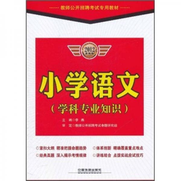教师公开招聘考试专用教材:小学语文(学科专业知识)(2012最新版)