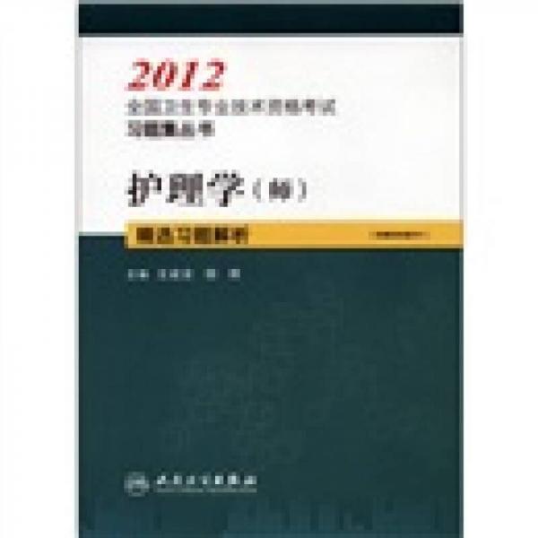 2012全国卫生专业技术资格考试习题集丛书:护理学(师)精选习题解析