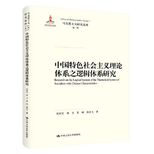 中国特色社会主义理论体系之逻辑体系研究(马克思主义研究论库·第二辑;国家出版基金项目)