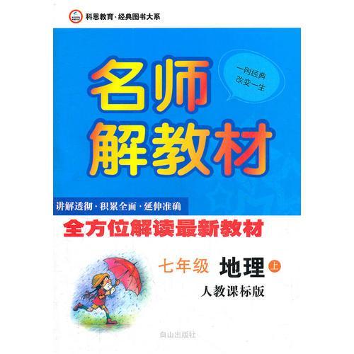 7年级地理上(人教课标版)(2011.10月印刷):名师解教材