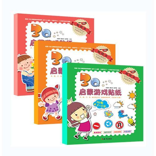 3Q启蒙游戏贴纸(2-3岁)