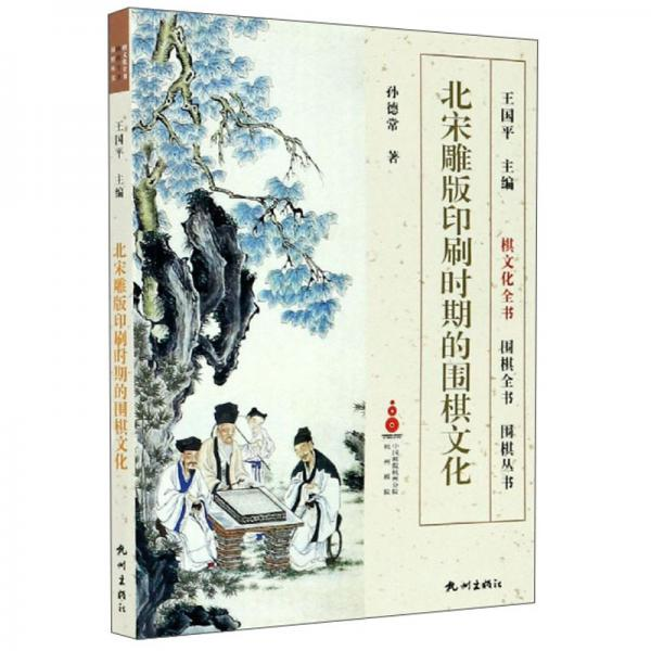 北宋雕版印刷时期的围棋文化/棋文化全书围棋全书围棋丛书