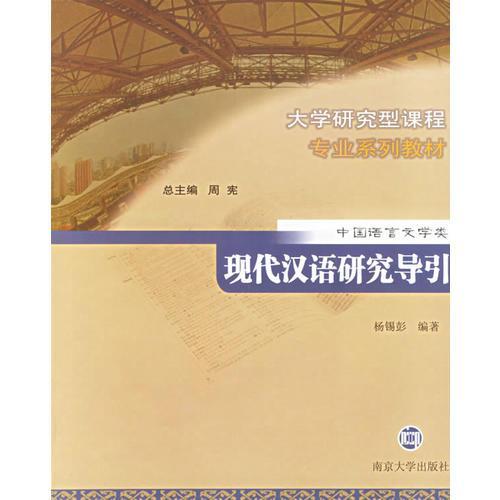 现代汉语研究导引