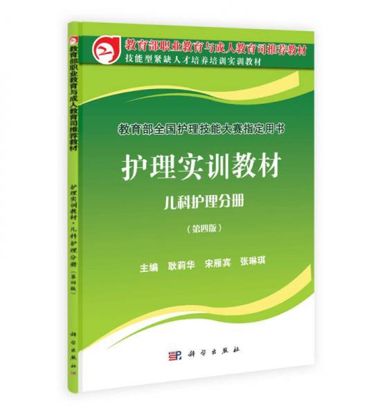教育部职业教育与成人教育司推荐教材·护理实训教材:儿科护理分册(第4版)